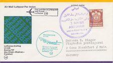 UNITED ARAB EMIRATES 1976 Lufthansa First Flight LH 629 ABU DHABI - FRANKFORT