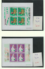Japan Souvenir Sheets.#740 & 773.Mint Nh.1961/62.Scv $12.00