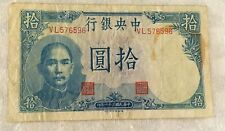 Wwii 1942 Central Bank of China Ten Yuan National Currency