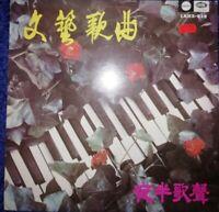 Literarisches Lieder Mitternachtsgesang Vinyl LP, Regal–EMI LRHX-819 文藝歌曲 夜半歌聲