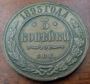 Russia 1895 SPB Copper 3 Kopeks Circulated Nicholas II Better Date