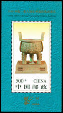 PRC (People's Republic of China) Scott # 2681 (1996-11), PACK OF 100