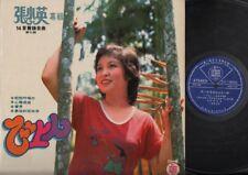 "Rare Singapore Chang Siao Ying 張小英 1981 Vol.7 Chinese LP Tong Aik 12"" CLP2833"
