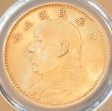 1914 China Silver Dollar Coin Yuan Shih Kai PCGS Y-329 UNC Details
