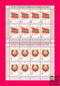 TRANSNISTRIA 2016 PMR State Symbols Flag & Coat of Arms 25th Anniversary 2 m-s