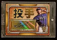 #'d /25 Kanji 2013 Topps Supreme Matt Moore Tampa Bay Rays Patch Auto Autograph