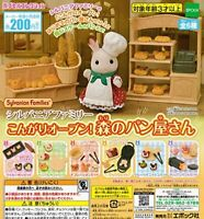 Capsule toy / Sylvanian Families brown oven! Forest bakery / 6 types set