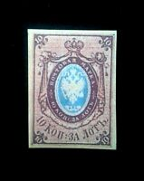 Russia 1857,-10k ,Brown & Blue, Sc1,Philately Rarity, $50000, Replica