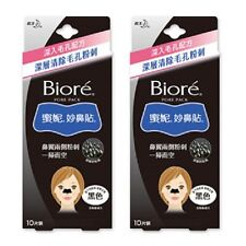 BIORE PORE PACK NOSE CLEANING STRIPS SPECIAL 2 PACKS (20+3+3 SHEETS) BLACK