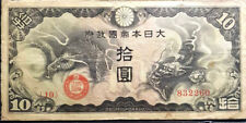 WWII Japan Govt 10 Yuan Bank Notes used in China & HK (+FREE 1 Banknote) #D3158