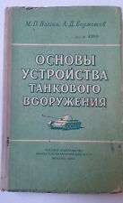 Fundamentals of the device of tank armament, USSR, 1960, rare