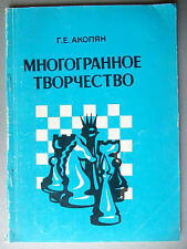 Multifaceted Creativity Book about Armenian Chess Composer Byuzandyan 1984 USSR