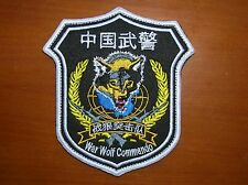 07's series China Armed Police Force War Wolf Commando Unit Patch