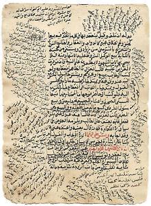 ISLAMIC MANUSCRIPT FATHO ALWAHAB (ALANSARI) 1169 AH (1755 AD) 1fb