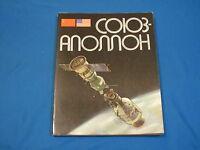 1975 Soviet RUSSIAN BOOK  SOYUZ APOLLO USSR SPACE COSMOS