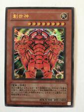 Yu-Gi-Oh! The Creator RDS-JP005 Ultra Rare Jap