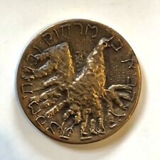 ISRAEL 1969 EL-AL Bronze Medal 59mm