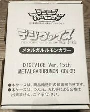 Premium Bandai Digimon 15th Version Metal Garurumon Color  Digivice