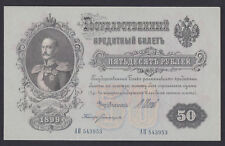 Russia 50 Rubles 1899, Series: АП 543953, Pick: 8d, Provisional, UNC