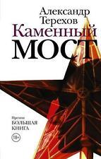 Kamennyj most von Aleksandr Terehov (2016, Gebundene Ausgabe)