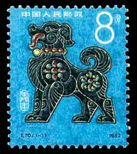 China Stamp 1982 T70 Renxu Year (1982 Year of the Dog) MNH