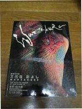 HORIYOSHI III BOOK TATTOO BOOK WANZAKURE THE ROAD TO SHISEI BY HORIYOSHI Ⅲ