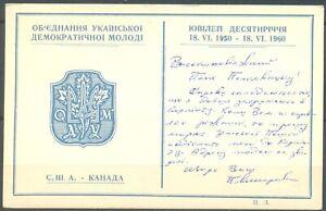 USA 1960 Postcard, Ukraine Underground Post, used