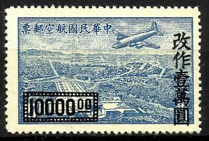 CHINA, AIRMAIL, SW# 923, YEAR 1948, MINT NO GUM, PERF. 14.25, BEAUTIFUL STAMP.