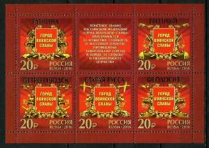 2016 Russia. Full sheet. Cities of military glory. Without lacquer. MNH