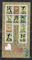 "Japan stamps 2005 SC#2948 Eto Calligraphy , ""Year of the Dog"", mint NH"