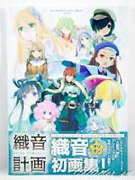 3 - 7 Days | Alicesoft Creator Works Vol 2 Orion Art Book + Poster from JP