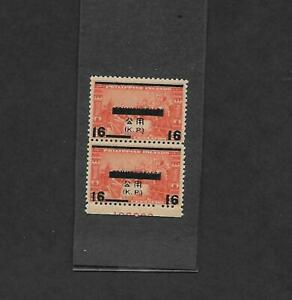 Japanese Occupation of the Philippines-Officials Pair- Scott N04a
