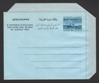 Kuwait 1959 40np Dhow (boat) half tone offset aerogramme unused H&G #10