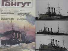 Russian Imperial Navy Cruiser AVRORA in Tsushima Battle / Other Articles
