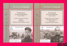 TRANSNISTRIA 2017 WWII WW2 Second World War Heroes of Soviet USSR 2v+2Labels MNH