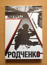 "RODCHENKO Alexandre. Moscow 1992. Lavrentiev ""Rakursy Rodchenko""."