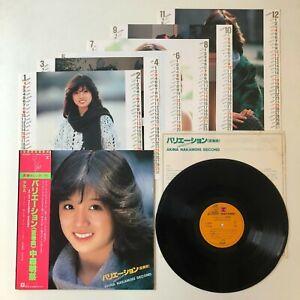 "AKINA NAKAMORI 2nd Album Variation Japan 12"" LP W/OBI, INSERT, FULL CALENDERS"