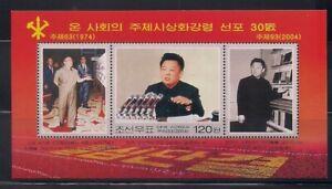 Korea..  2004  Sc #4360   s/s    MNH  OG   (50382)