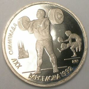 1991 Russia Russian 1 Rouble Olympics Weightlifting Coin Proof