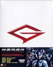 "Sato Toya ""Gatchaman"" Nakamura Shido Gouriki Ayame Japan 2013 Region A Blu-Ray"