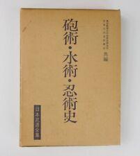 Complete Works of Budo: Hojutsu / Suijjutsu / Ninjutsu