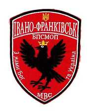 Ukrainian Army Police Patch Special Forces of Ukraine Swat Ivano-Frankivsk