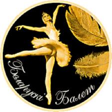 Belarus / Weißrussland - 5 Rubles Belarusian Ballet