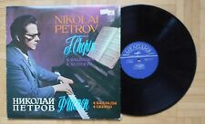 P202 Nikolai Petrov Chopin Ballades & Scherzos 2 x LP Melodiya Stereo