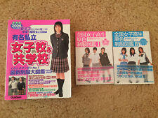 Japanese School Girl Uniform Picture / Photo Books (3 books total)