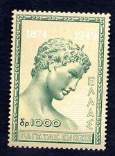 75th Universal Postal Union Anniversary 1874 - 1949, MNH 1950, Youth of MARATHON