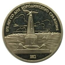 RUSSIE 1 Rouble 1987