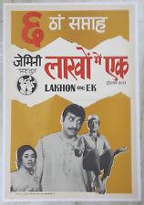 1971 Bollywood Movie Poster Lakhon Mai ek Gemini BM410