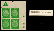 Israel #2 1948 1st Coins DOAR IVRI 5m Rouletted Plate Block 4 (CV $90)