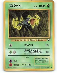 041 Zubat | Vending Series Glossy |  Japanese | Pokemon Card | Near Mint